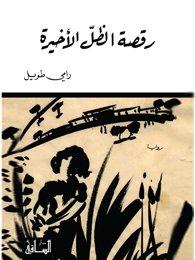 9786144257456: رقصة الظل الأخيرة Raqsat al Thill al Akheera