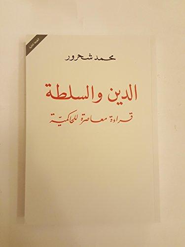 9786144257470: الدين والسلطة Al Din Wal Sulta / Religion and Power