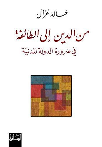 9786144257685: من الدين إلى الطائفة في ضرورة الدولة المدنية