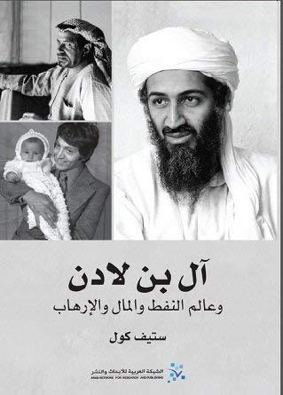 9786144310687: آل بن لادن وعالم النفط و المال والإرهاب: Bin Laden and the World of Oil, Money, and Terrorism