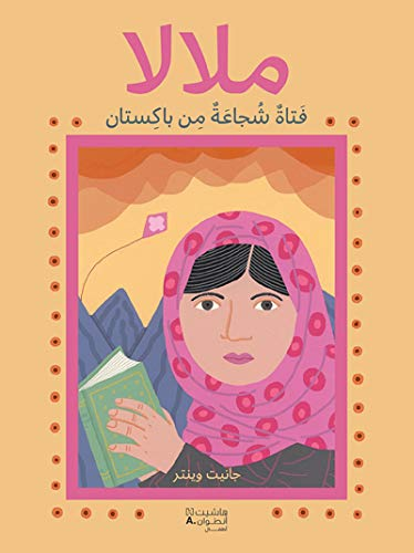 MALALA FATAT SHUJAAH MIN PAKISTAN - ARAB: WINTER JEANETTE