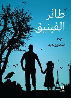 Ta'ir al-fayniq Cover