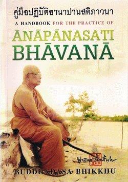 9786160302901: A Handbook for the Practice of Anapanasati Bhavana