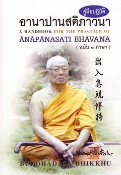9786160304035: A HANDBOOK FOR THE PRACTICE OF ANAPANASATI BHAVANA (3 Language THAI ENGLISH CHINESE)