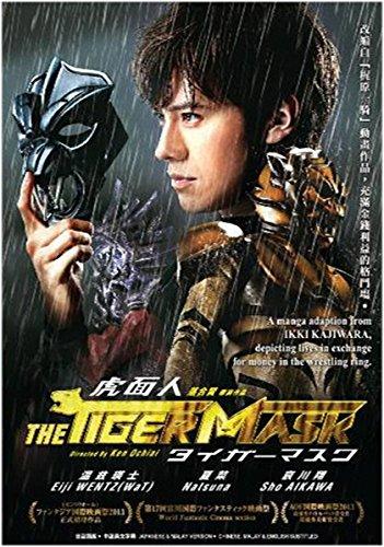 9786160307005: The Tiger Mask / Taiga Masuku (Japanese Movie with English Sub)