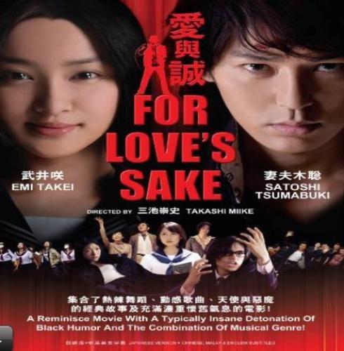 9786160607396: For Love's Sake / Ai to Makoto Japanese Movie Dvd (Tsumabuki Satoshi, Takei Emi, Saito Takumi)