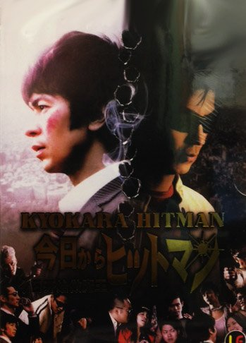 9786160818716: Kyou Kara Hitman (Japanese w. English Sub - all Region version DVD)