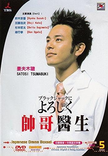 9786162045899: Say Hello to BlackJack (Japanese Drama w. English Sub)