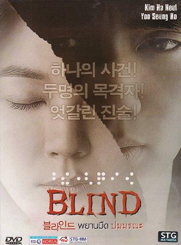 9786162622083: Blind (Korean movie w. English Sub - All Region DVD)