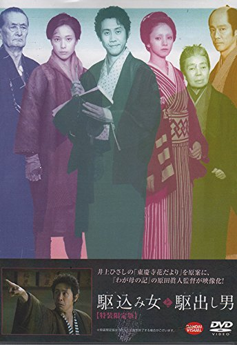 9786162871429: Kakekomi (Japanese movie w. English Sub)