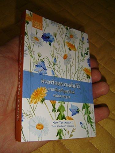 9786163390561: Thai Pocket New Testament Flowers Cover / Thai Standard Version / THSV 220D / 2015 Print