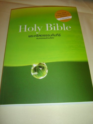 9786167214207: Thai - English New Testament 2012 DROP OF WATER / Diglot Thai New Contemporary Version TNCV - NIV New International Version