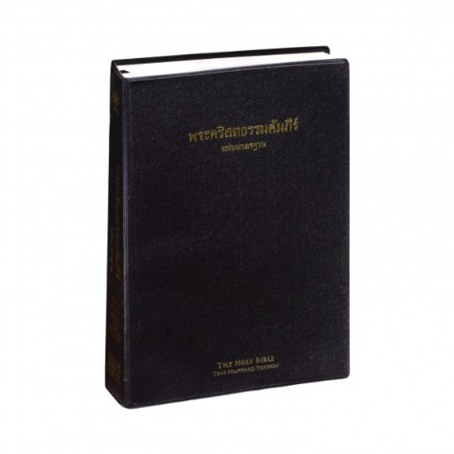 9786167218380: Thai Standard Version Bible 2011