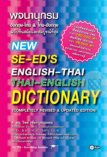 9786167533049: NEW SE-ED's English-Thai & Thai-English Dictionary (completely revised & updated edition)