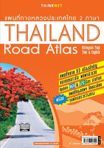 9786167547299: THAILAND HANDY Road ATLAS : A Bilingual Travel Guide (Roundtrip Travel)