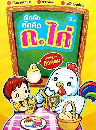9786167594767: Thai Standard Alphabet Handwriting Book