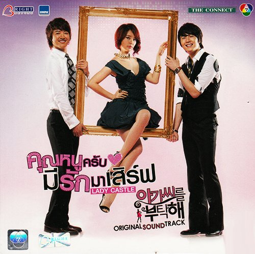 9786167656120: My Fair Lady / Lady Castle : Korean Drama Soundtrack OST CD