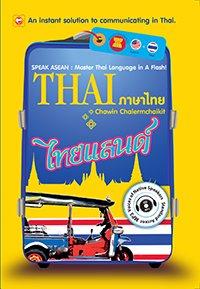9786167818511: SPEAK ASEAN : THAI : Master Thai Language in A Flash! + CD