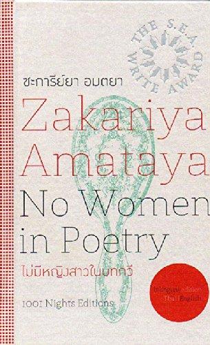 9786169073406: No Women in Poetry