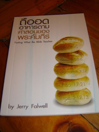 9786169082774: Fasting What the Bible Teaches by Jerry Falwell / THAI LANGUAGE EDITION Translation