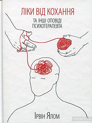 9786171222700: Love`s Executioner: & Other Tales of Psychotherapy / Ліки від кохання та інші оповіді психотерапевта