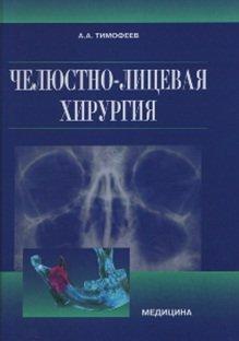 9786175050385: Chelyustno-litsevaya hirurgiya. Uchebnik