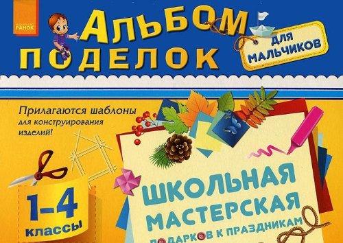 9786175406489: Albom podelok dlya malchikov. Shkolnaya masterskaya podarkov k prazdnikam