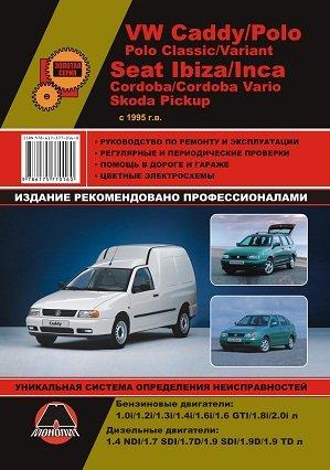 9786175770504: VW Caddy / Polo / Polo Classic / Variant + Seat Ibiza / Inca / Cordoba / Cordoba Vario + Skoda Pickup s 1995 g.v. Rukovodstvo po remontu i ekspluatatsii, regulyarnye i periodicheskie proverki, pomosch v doroge i garazhe, tsvetnye elektroshemy