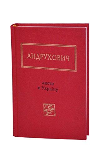 9786175850459: Listi v UkraInu