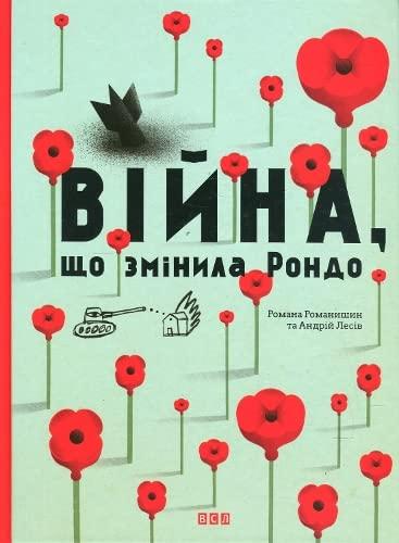 9786176791058: Ukrainian Book for Kids
