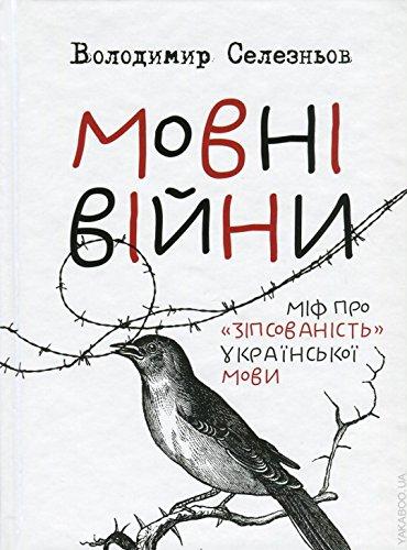 """9786176904229: Movni viiny. Mif pro """"zipsovanist"""" ukrainskoi movy / Мовні війни. Міф про """"зіпсованість"""" української мови"""