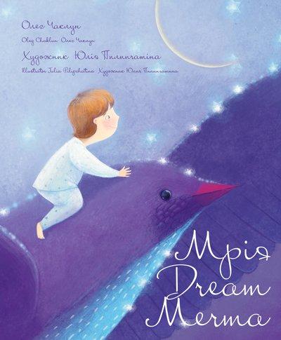 9786177262113: Dream. Мрія. Мечта - Trilingual Children Book (English Ukrainian Russian)