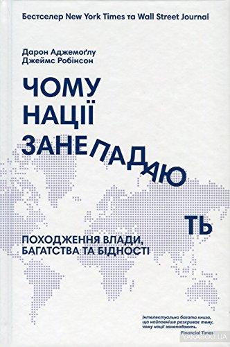 9786177279333: Why Nations Fail: The Origins of Power, Prosperity, and Poverty / Чому нації занепадають? Походження влади, багатства і бідності