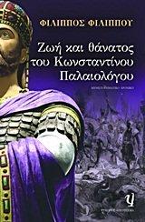 9786180100822: Zoi kai thanatos tou Konstantinou Palaiologou