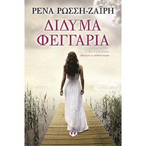 9786180105230: Ta Didima Feggaria, By Rena Rossi-Zairi