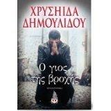 9786180109719: O Gios Tis Vrohis / Ο ΓΙΟΣ ΤΗΣ ΒΡΟΧΗΣ
