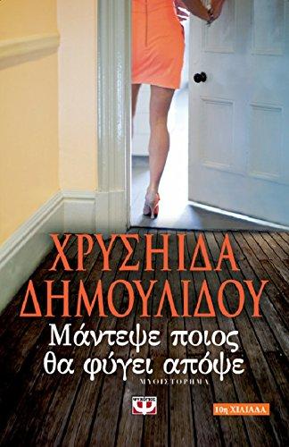9786180111781: Mantepse Poios Tha Fygei Apopse / μάντεψε ποιος θα φύγει απόψε