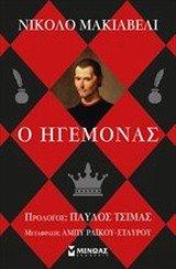 9786180202458: o igemonas / ο ηγεμόνας