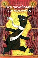 9786185005061: ena nanourisma gia arkoudes / ένα νανούρισμα για αρκούδες