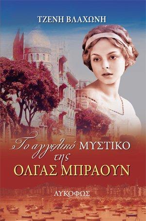 9786185095321: To Aggeliko Mystiko Tis Olgas Brown / Το Αγγελικό Μυστικό Της Όλγας Μπράουν