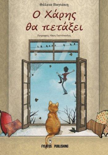 9786185123642: O Xarhs tha petaxei (Greek Edition)