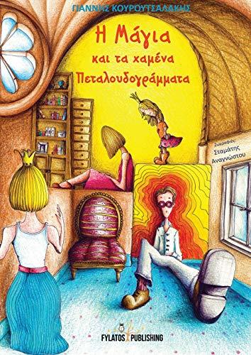 9786185163143: H Magia kai ta xamena petaloudogrammata (Greek Edition)