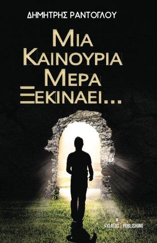 MIA Kainoyria Mera Ksekinaei.: Rantoglou, Mr Dimitris