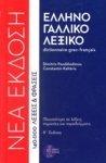 9786188016118: Dictionnaire grec-français
