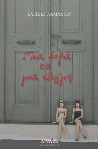 9786188055230: Mia fora kai mia stigmi (Greek Edition)