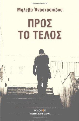 9786188055247: Pros to telos (Greek Edition)