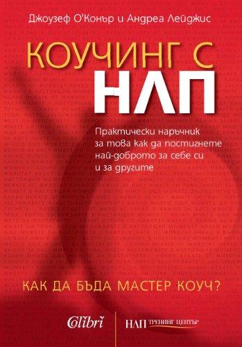 9786191500680: Coaching s NLP / Koучинг c HЛП (Български) (Bulgarian)