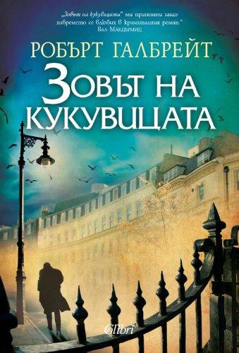 9786191502998: Zovat na kukuvitsata / Зовът на кукувицата (Bulgarian)(Български)