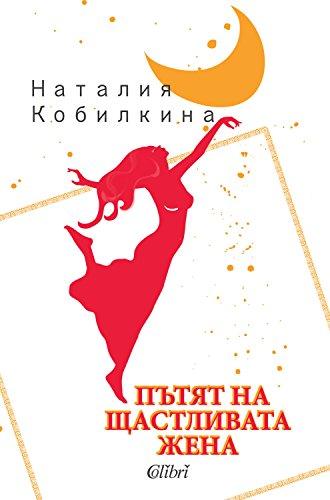 9786191503841: Patyat na shtastlivata zhena / Пътят на щастливата жена (Bulgarian)(Български)