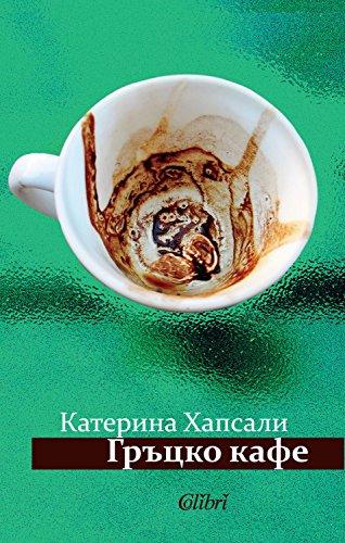 9786191505029: Grucko kafe / Гpъцкo кaфe (Бългapcки)